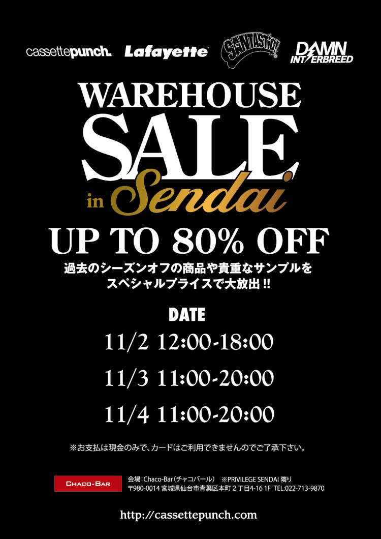 wearhouse2013_2